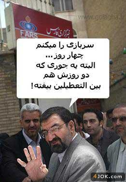 تصویر مربوط به قبل از انتخاباته