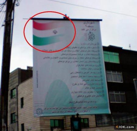پرچم بر عکس