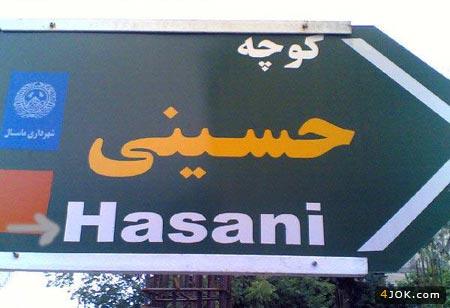 کوچه حسینی
