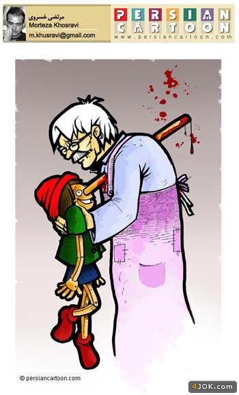 پنوکیو حیا کن ، پدر کشی رو ول کن ....