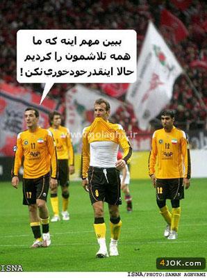 ناکامی تیم ملی ایران