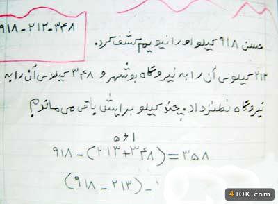 مسئله ریاضی