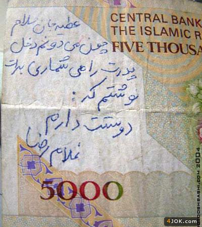نامه عاشقانه به غلام رضا به عطیه