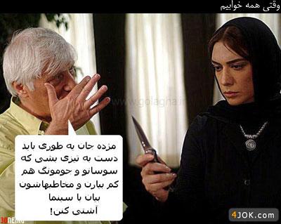 جوگیر شدن کارگردان...